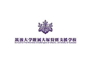 学校 支援 特別 筑波 大塚 附属 大学